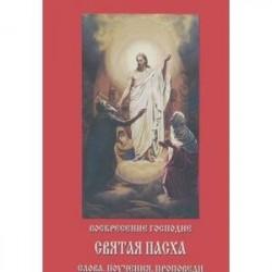 Воскресение Господне. Святая Пасха. Слова, поучения