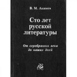 100 лет русской литературы. От серебряного века до наших дней