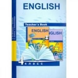 Английский язык 4кл [Книга для учителя]