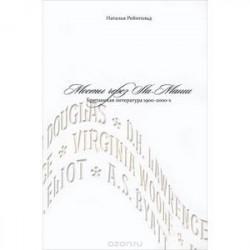 Мосты через Ла-Манш: Британская литература 1900-2000-х