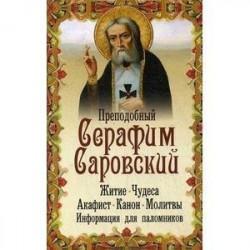 Преподобный Серафим Саровский. Житие, чудеса, акафист, канон, молитвы, информация для паломников