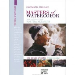 Masters of watercolor: Interviews with watercolorists: The power of water / Мастера акварели. Беседа с акварелистами.