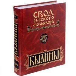 Былины Пудоги. Свод русского фольклора в 25-ти тт. Т.17