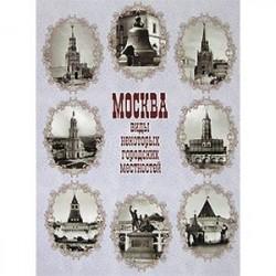 Москва. Виды некоторых городских местностей