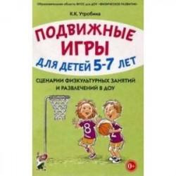 Подвижные игры с детьми 5-7 лет. Сценарии физкультурных занятий и развлечений в ДОУ
