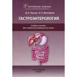Внутренние болезни: гастроэнтерология
