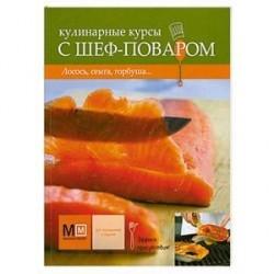 Кулинарные курсы с шеф-поваром: лосось, семга, горбуша…