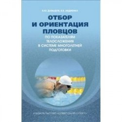 Руководство по спортивно-функциональной классификации пловцов с поражениями опорно-двигательного аппарата