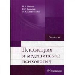 Психиатрия и медицинская психология