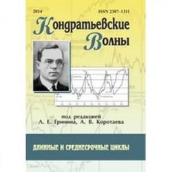 Кондратьевские волны: длинные и среднесрочные циклы
