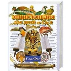 Энциклопедия для детей от А до Я. В Т.9. Сло-Фас