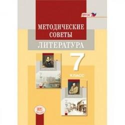 Методические советы к учебнику для 7 класса. Литература. Пособие для учителя