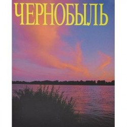 CHERNOBYL. Фотоальбом