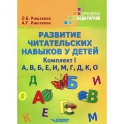 Развитие читательских навыков у детей. Комплект I. А, В, Б, Е, И, М, Г, Д, К, О