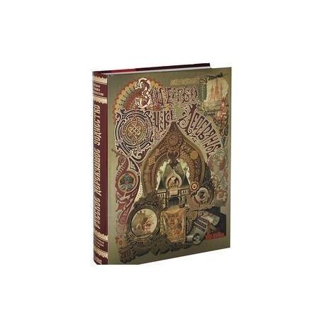 Русское деревянное зодчество XIV-XX веков. Архитектурная энциклопедия