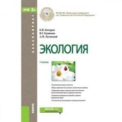 Экология. Учебник