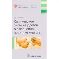 Клиническ.питание у детей в ежедн.практик.хиирурга