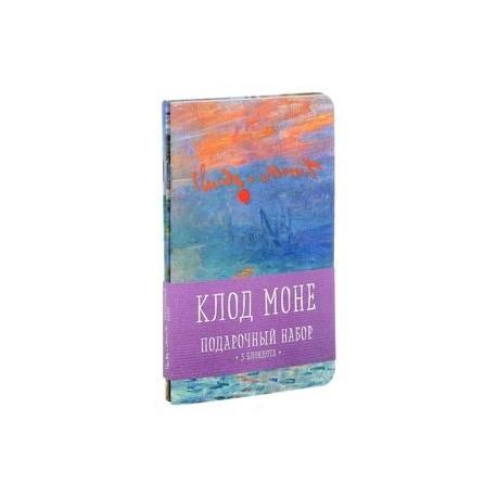 Клод Моне. Подарочный набор (комплект из 3 блокнотов)