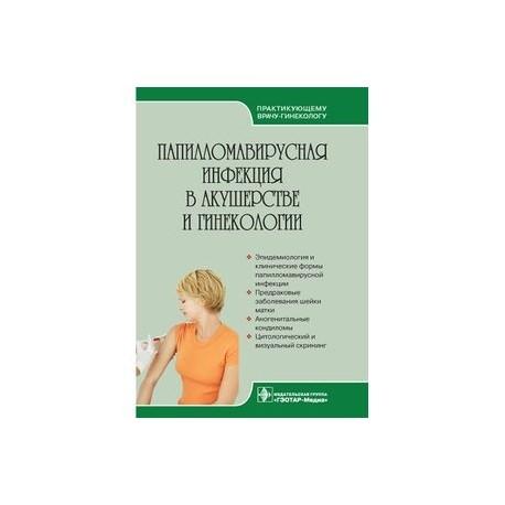 Папилломавирусная инфекция в акушерстве