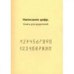 Написание цифр. Книга для родителей