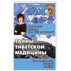 Тайны тибетской медицины в практике доктора С.Г.Чойжинимаевой