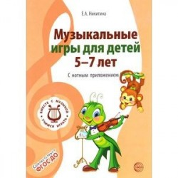 Вместе с музыкой. Музыкальные игры для детей 5-7 лет. С нотным приложением