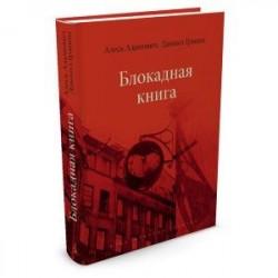 Блокадная книга