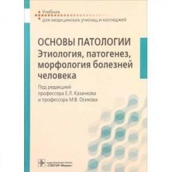 Основы патологии. Этиология, патогенез, морфология болезней человека. Учебник