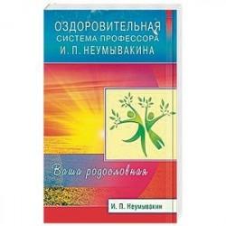Оздоровительная система профессора И.П. Неумывакина. Ваша родословная
