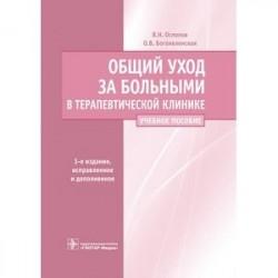 Общий уход за больными терапевтического профиля: Учебное пособие