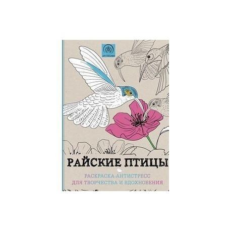 Райские птицы. Раскраска-антистресс для творчества и ...