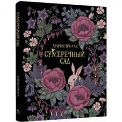Сумеречный сад.Книга для творчества и вдохновения