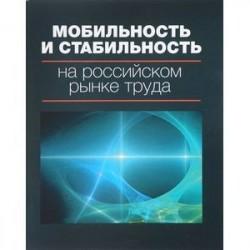 Мобильность и стабильность на российском рынке труда. Монография