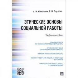 Этические основы социальной работы. Учебное пособие