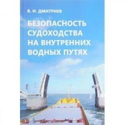 Безопасность судоходства на внутренних водных путях