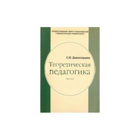 Теоретическая педагогика. В 2 частях. Часть 2. Теория обучения. Управление образовательными системам
