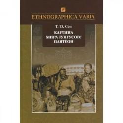 Картина мира тунгусов. Пантеон. Семантика образов и этнокультурные связи