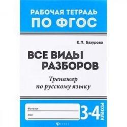 Русский язык. 3-4 классы. Все виды разборов. Тренажер. ФГОС