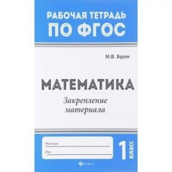 Математика. 1 класс. Закрепление материала. ФГОС