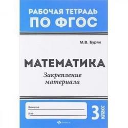 Математика. 3 класс. Закрепление материала. ФГОС