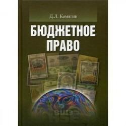 Бюджетное право. Учебник для вузов