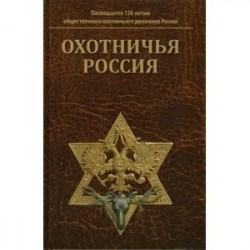 Охотничья Россия: Библиографический справочник