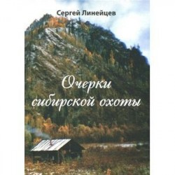 Очерки сибирской охоты