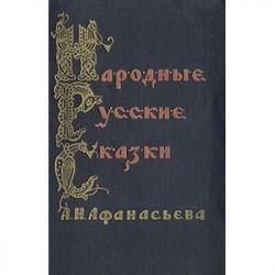 Народные русские сказки А.Н. Афанасьева. В 3 томах