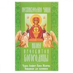 'Неупиваемая чаша' икона Пресвятой Богородицы. Чудеса, акафист, канон, молитвы, информация для паломников