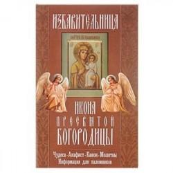 'Избавительница' икона Пресвятой Богородицы. Чудеса, акафист, канон, молитвы, информация для паломников