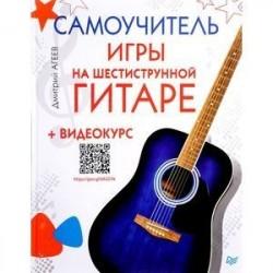 Самоучитель игры на шестиструнной гитаре+видеокурс