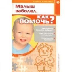 Родителям о детях. Малыш заболел. Как помочь?