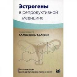 Эстрогены в репродуктивной медицине. Рекомендации для практического применения