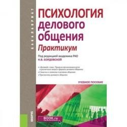 Психология делового общения. Практикум. Учебное пособие для бакалавров
